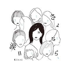 Kitri「さよなら、涙目」のジャケット画像