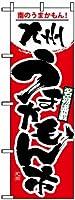のぼり旗「九州うまかもん市」 20枚セット