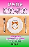 命を削る断食・小食 断食の効果はステロイドのように一時的 メガビタミン叢書