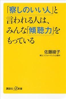 [佐藤綾子]の「察しのいい人」と言われる人は、みんな「傾聴力」をもっている (講談社+α新書)