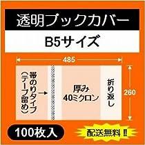 【送料無料】 透明ブックカバー B5サイズ 【100枚】 ■B5同人誌・教科書・大学ノート・週刊誌などにぴったりのサイズです!■
