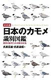 決定版 日本のカモメ識別図鑑: 見分けるポイントが良くわかる