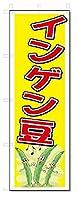 のぼり のぼり旗 インゲン豆 (W600×H1800)