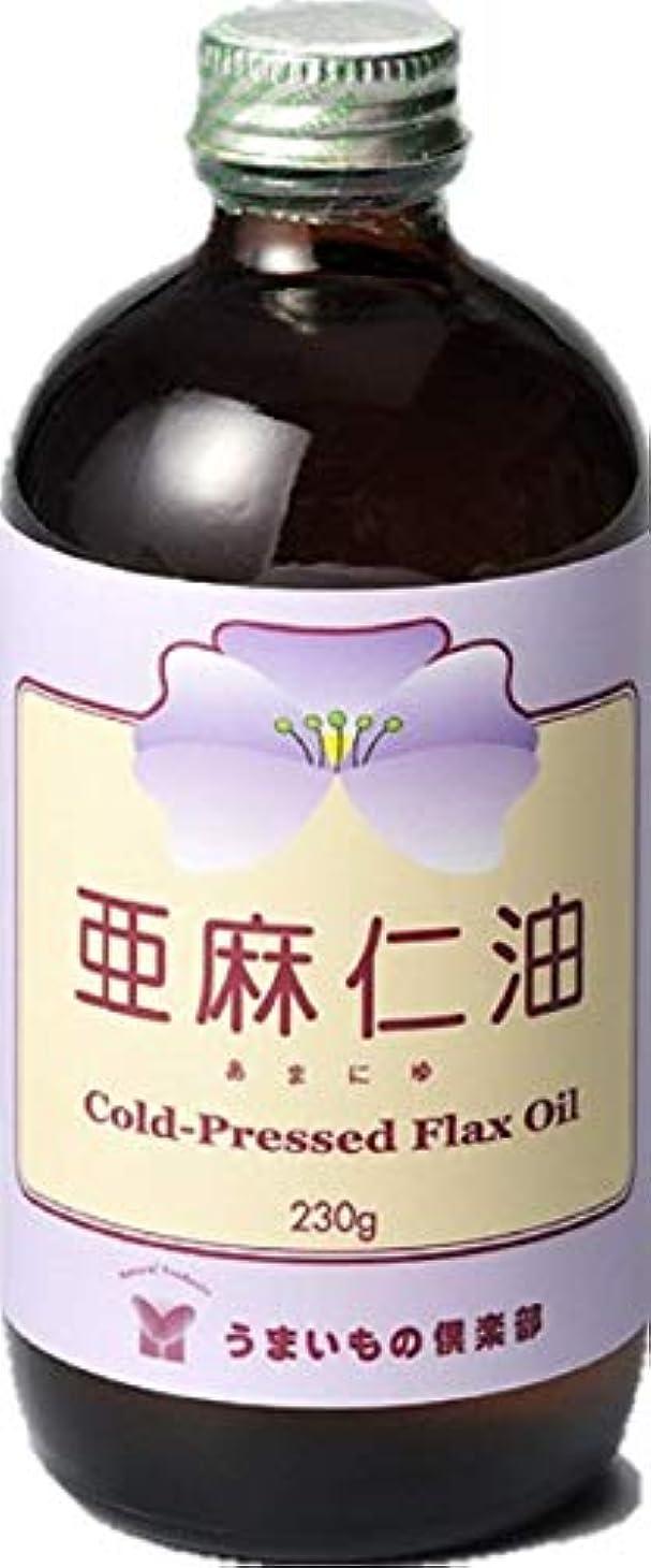 しかし著名な有料クール冷蔵便/2本セット/「亜麻仁油(フローラ社製)」(必須脂肪酸オメガ-3の補給源)