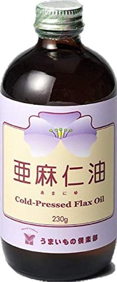 発生する未使用ワットクール冷蔵便/4本セット/「亜麻仁油(フローラ社製)」(必須脂肪酸オメガ-3の補給源)