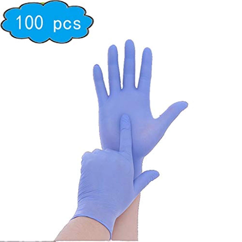 粘性の工業化するバルクニトリル試験用手袋-医療グレード、パウダーフリー、ラテックスゴムフリー、使い捨て、非滅菌、食品安全、テクスチャード加工、サニタリーグローブ、救急用品、(パック100)、手と腕の保護 (Color : Purple, Size...