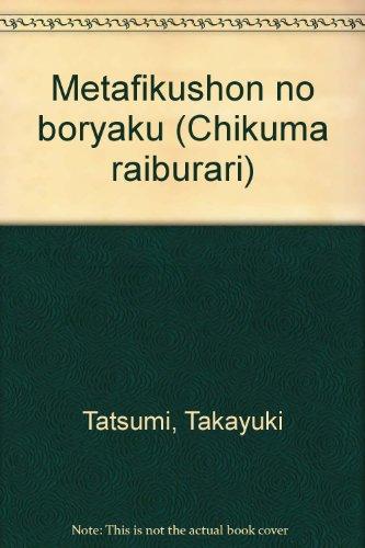 メタフィクションの謀略 (ちくまライブラリー)の詳細を見る