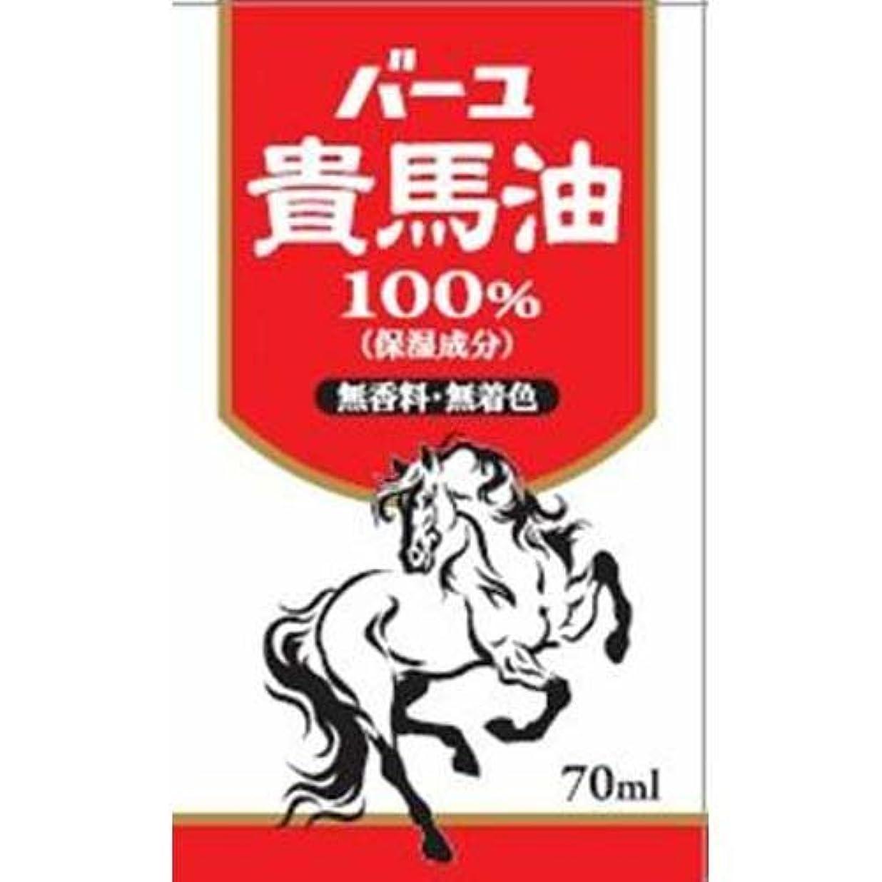 ラジウム野心的共役ヒラマツ商事 貴馬油100 70ML