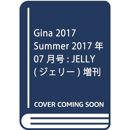 Gina 2017 Summer 2017年 07 月号 [雑誌]: JELLY(ジェリー) 増刊