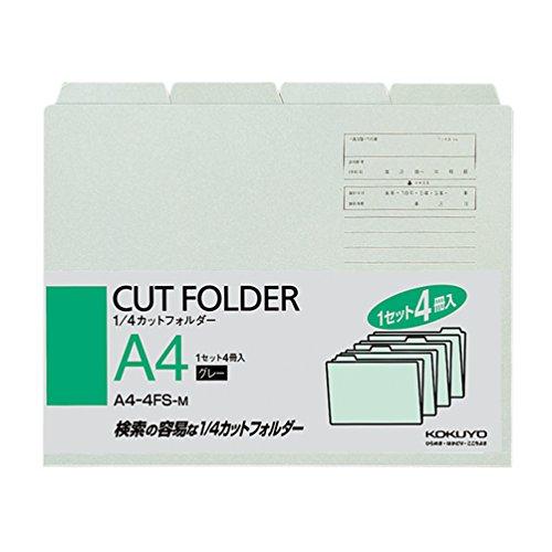 コクヨ 個別フォルダー A4 1/4カット カラータイプ 4冊入 グレー A4-4FS-M