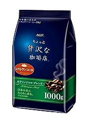 AGF ちょっと贅沢な珈琲店 レギュラーコーヒー キリマンジャロ・ブレンド 1000g