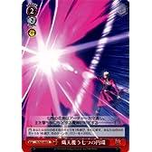 【ヴァイスシュヴァルツ】 熾天覆う七つの円環【R】 FSS03-069R