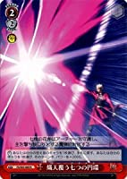 ヴァイスシュヴァルツ 熾天覆う七つの円環 レア FS/S03-069-R 【Fate/stay night】