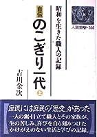 自伝 のこぎり一代―昭和を生きた職人の記録〈上〉 (人間選書)