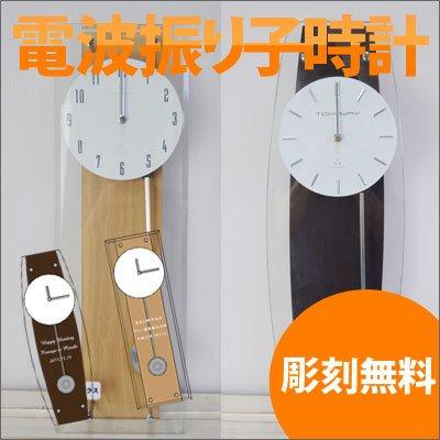 名入れ 彫刻《ウォールクロック 振り子 電波時計》 インテリア ギフト【名入れ・メッセージ彫刻代込】