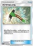 ポケモンカードゲーム/PK-SM10-080 ザクザクピッケル U