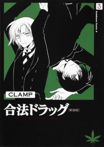 合法ドラッグ 3 [新装版] (角川コミックス・エース 45-23)の詳細を見る