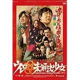 【テレビ東京・Loppi・HMV限定】舞台ウレロ☆未解決少女