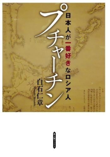 プチャーチン(新人物往来社2010年刊行)