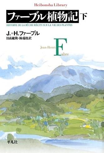 ファーブル植物記 下 (平凡社ライブラリー)