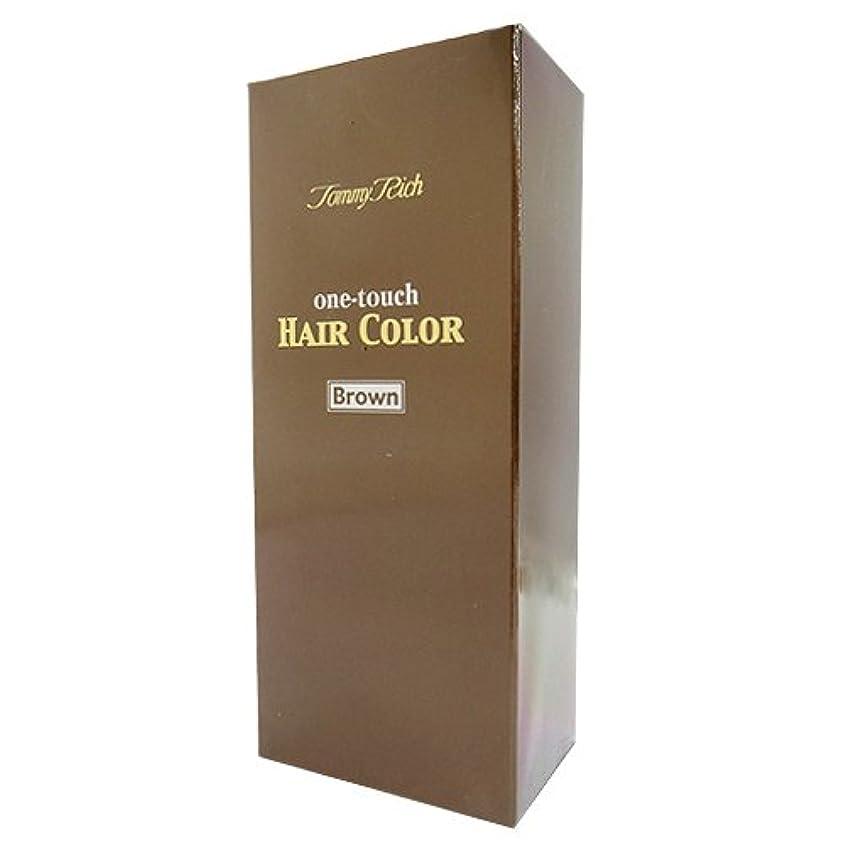 ジュニア真鍮けん引トミーリッチ ワンタッチヘアカラー(白髪染め) BR?ブラウン