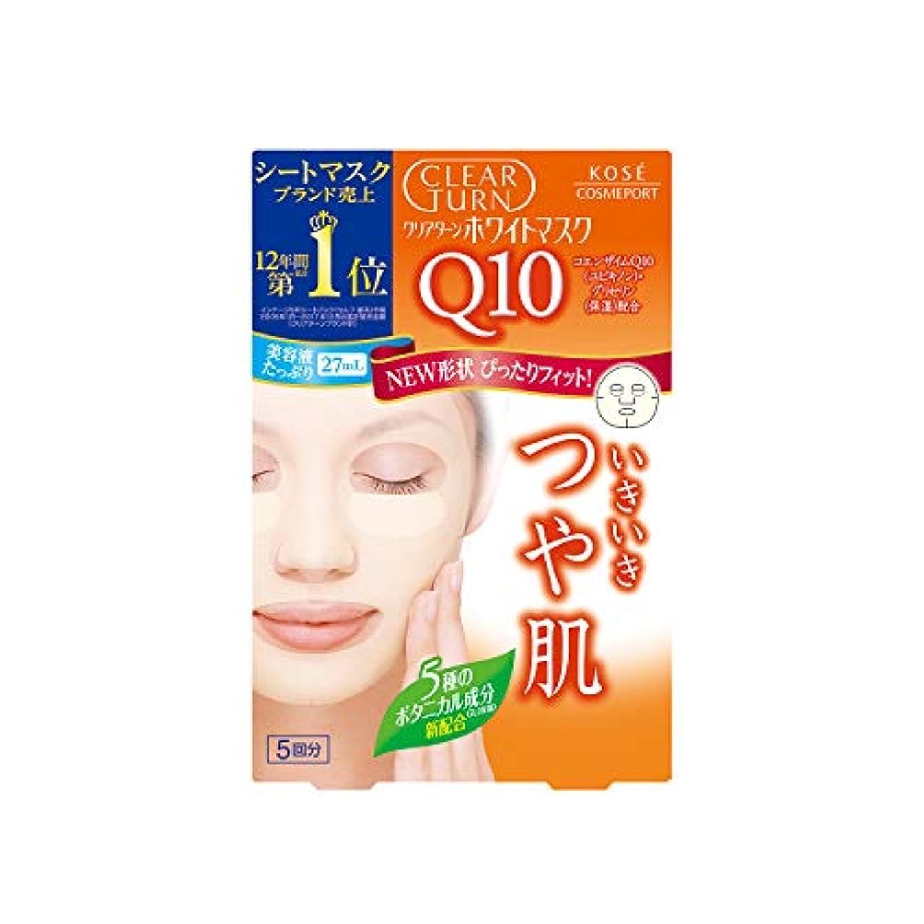 舌なシティ驚いたことにKOSE クリアターン ホワイト マスク Q10 c (コエンザイムQ10) 5回分 (22mL×5)