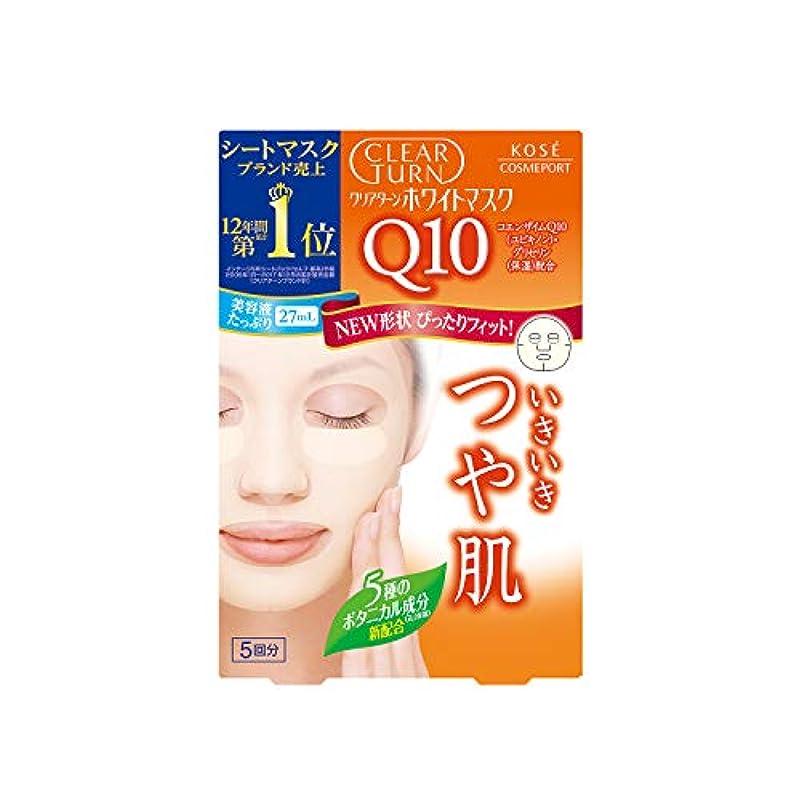 混乱ブートダースKOSE クリアターン ホワイト マスク Q10 c (コエンザイムQ10) 5回分 (22mL×5)
