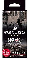 earasers(イヤーレーサー) ミュージシャン向けイヤープラグ Lサイズ