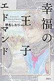 Best 歴史ロマンス小説 - 幸福の王子 エドマンド Review