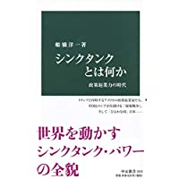 シンクタンクとは何か-政策起業力の時代 (中公新書 2532)