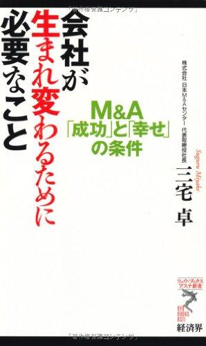 会社が生まれ変わるために必要なこと―M&A「成功」と「幸せ」の条件 (リュウ・ブックス アステ新書)の詳細を見る