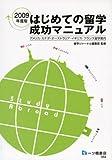 はじめての留学成功マニュアル 2009年度版—アメリカ・カナダ・オーストラリア・イギリス・フランス留学案内 (2009)