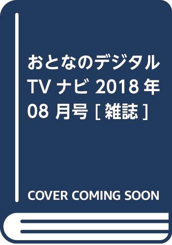 おとなのデジタルTVナビ 2018年 08 月号 [雑誌]...