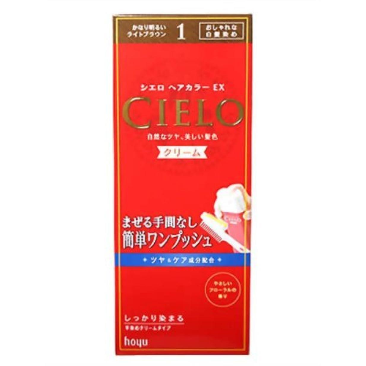ふさわしいステートメント苦しみシエロ ヘアカラーEX クリーム1 (かなり明るいライトブラウン)