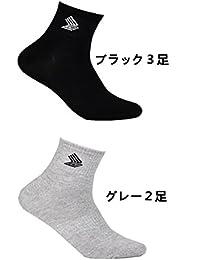 靴下 メンズ ビジネス ソックス 黒ソックス 秋冬 通気性 無地 くつした 5足セット カジュアルソックス フォマール ブラック ホワイト グレー Seranier