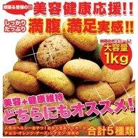 ほろっと柔らか☆ヘルシー&DIET応援☆新感覚満腹おから豆乳ソフトクッキー1kg×2セット 1005...