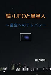 続・UFOと異星人 ~ 星空へのテレパシー