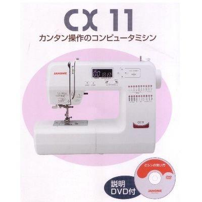 ジャノメ コンピューターミシン CX11