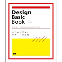 Design Basic Book[第2版] -はじめて学ぶ、デザインの法則-
