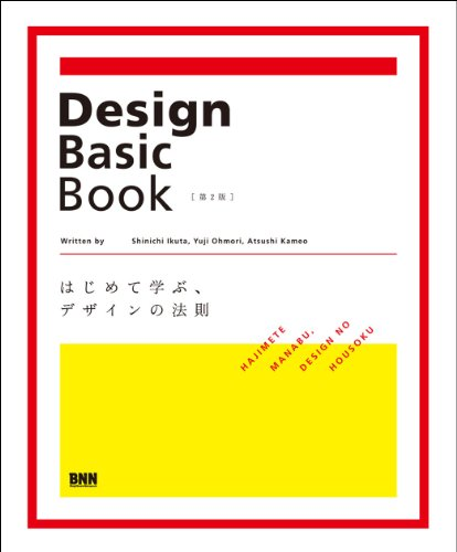 Design Basic Book[第2版] -はじめて学ぶ、デザインの法則-の詳細を見る