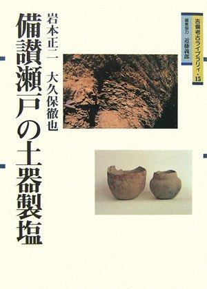 備讃瀬戸の土器製塩〔吉備考古ライブラリィ15〕