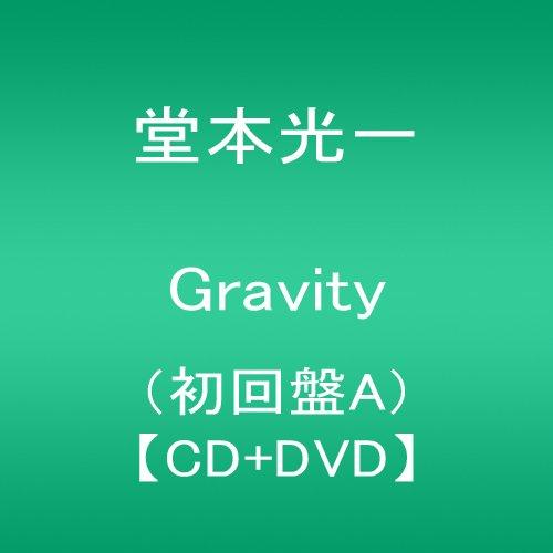 Gravity(初回盤A)(DVD付)