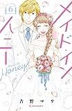 メイド・イン・ハニー(6) (デザートコミックス)