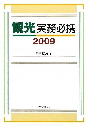 観光実務必携2009