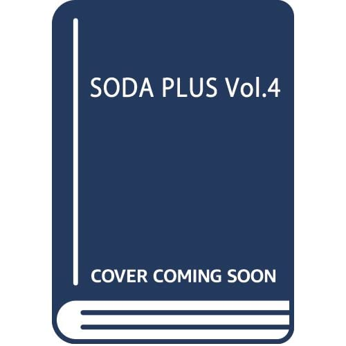 SODA PLUS Vol.4 (ぴあMOOK)