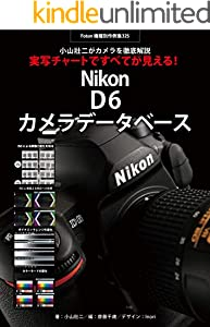Nikon D6 カメラデータベース: Foton機種別作例集325 小山壯二がカメラを徹底解説 実写チャートですべてが見える!
