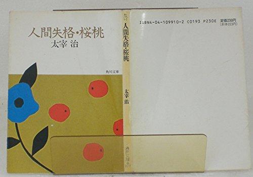 人間失格;桜桃 (角川文庫)の詳細を見る