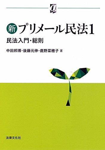 新プリメール民法1 民法入門・総則 (αブックス)