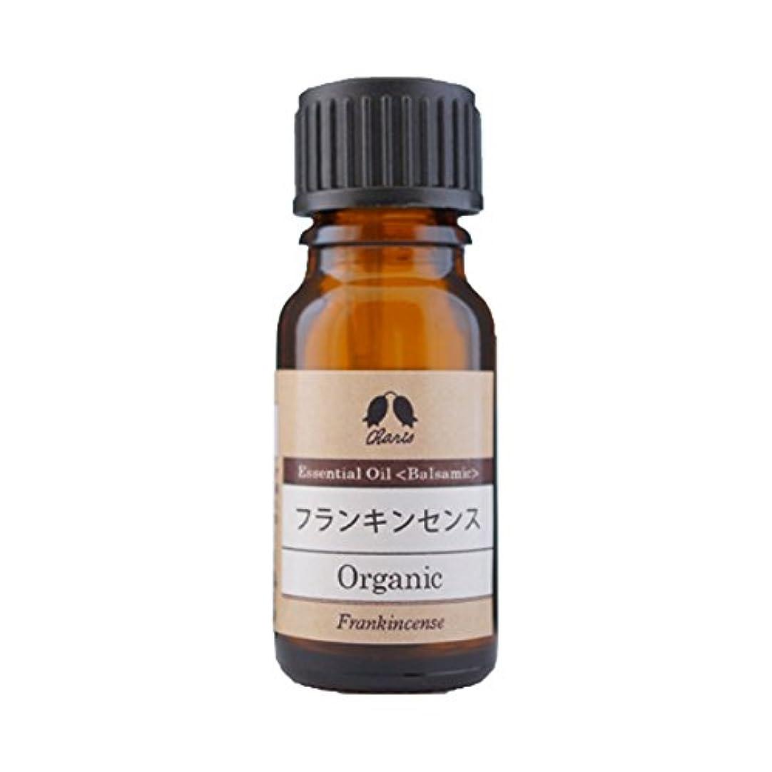 縮約薬を飲む揮発性カリス エッセンシャルオイル フランキンセンス オーガニック オイル 10ml