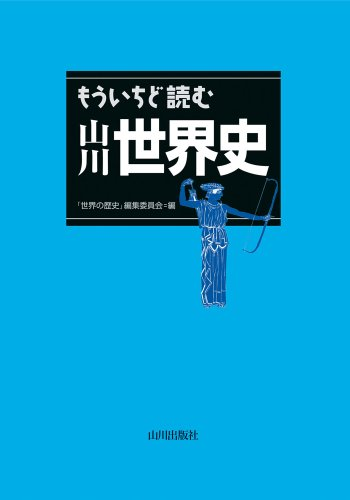 もういちど読む 山川世界史